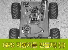 11FGPS0444