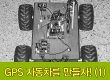 11FGPS0633