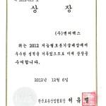 지능형로봇기술대상(2012)