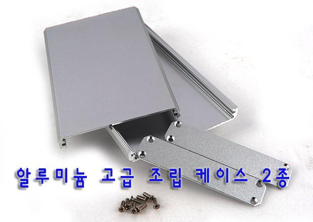 알루미늄 소형 케이스 2종  NTREXGO - 디바이스마트, 엔티렉스 ...