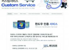 디바이스마트의 인증의뢰 페이지