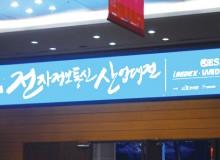 한국전자전2012