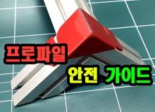 프로파일 안전가이드 레이저가공 판재가공 아노다이징 활용편
