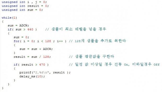 MCU 소스 코드