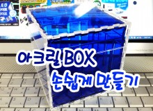 boxmaker 디바이스마트 아크릴 레이저 절단 가공 서비스 -메인1