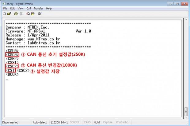 NT-ARSv1 CAN 통신속도 설정