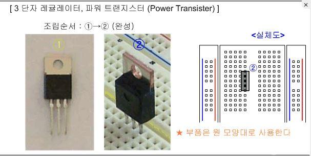 대형 트랜지스터 조립
