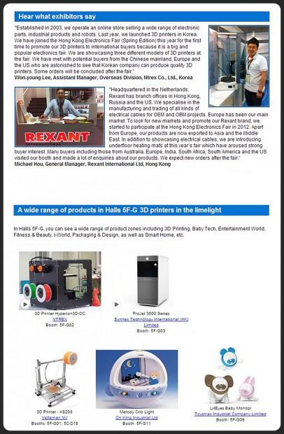 홍콩박람회-디바이스마트