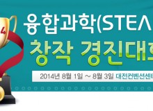 융합과학창작경진대회 배너