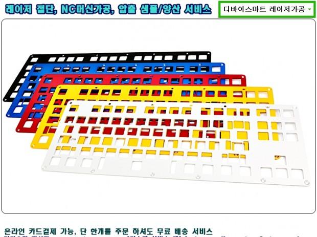 레이저가공 키보드보강대 아노다이징 10
