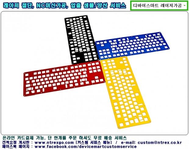 레이저가공 키보드보강대 아노다이징 25