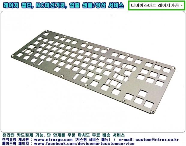 레이저가공 키보드보강대 아노다이징 3