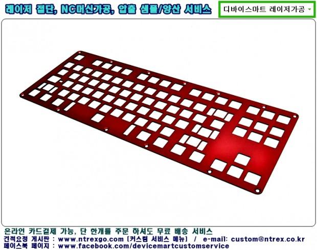 레이저가공 키보드보강대 아노다이징 7