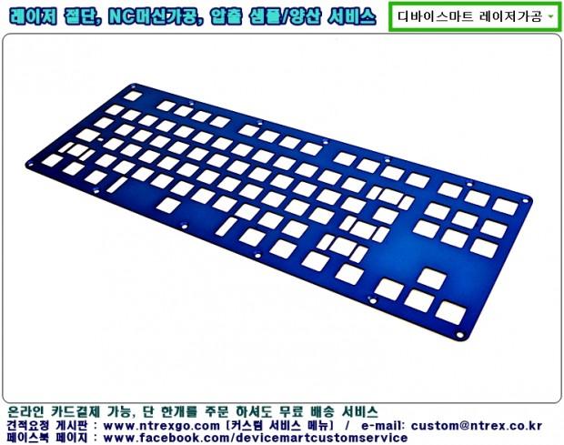 레이저가공 키보드보강대 아노다이징 8
