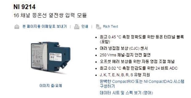 28한국 NI에서 알려주는 필수 길라잡이 2 (6)