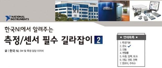 28한국 NI에서 알려주는 필수 길라잡이 2