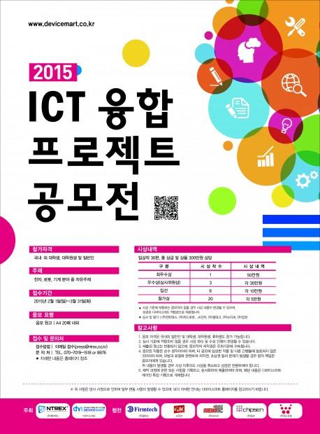 2105 ICT 공모전 원본