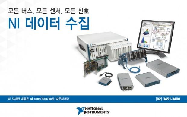 NI 데이터 수집 광고