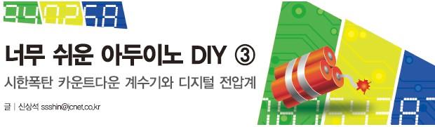 31호 너무 쉬운 아두이노 DIY
