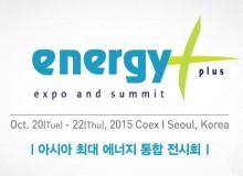 에너지플러스2015
