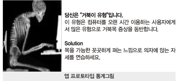 42 ict 실시간 자세교정 (22)