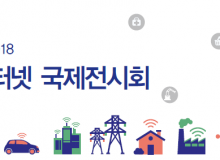 51 hot IoT Korea Exhibition 2018 (1)
