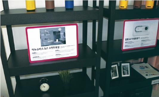 51 hot IoT Korea Exhibition 2018 (5)