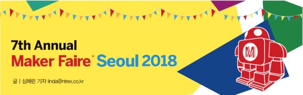 51 hot Maker Faire Seoul 2018 (1)