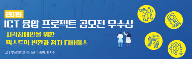 55 ICT 시각장애인점자디바이스 (1)
