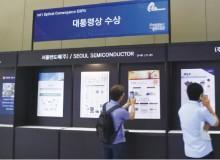 55 hot 국제 광융합 엑스포 (8)