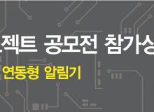 54 ict 고독사알림이 (1)