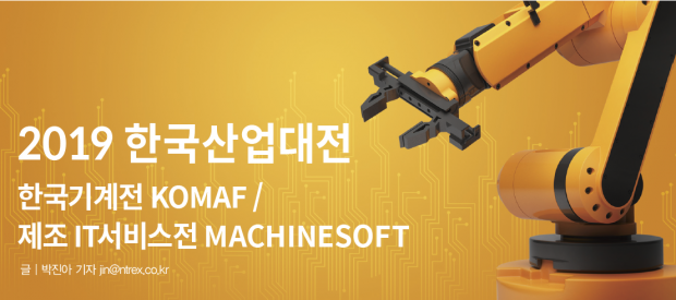 58 hot 한국산업대전 (1)