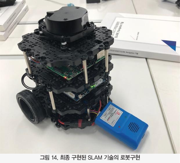 59 ict 방사능측정로봇연구 (155)