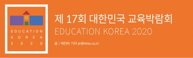 59 hot 17회 교육박람회 (1)