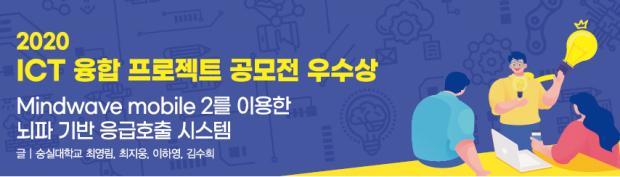 62 ict 뇌파 응급호출시스템 (15)