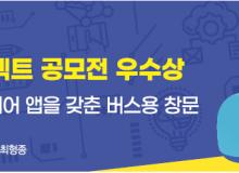 62 ict 자동 버스창문 (1)