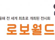 63 hot 2020 로보월드 (1)